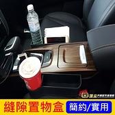 NISSAN日產【SENTRA座椅縫隙置物盒】NEW SENTRA汽車內裝 新仙草 杯架 杯盒 飲料架 零錢盒