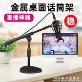 桌面話筒架 台式直播錄音電容麥克風支架會議講台K歌無線話筒支架 科炫數位