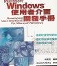 二手書R2YB1999年11月一版《Microsoft Windows 使用者介