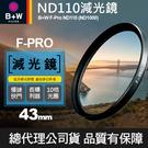 【B+W 減光鏡】43mm ND 110 F-Pro ND1000 3.0E 單層鍍膜 減十格 10格 公司貨 屮T6
