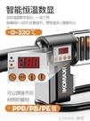 家用水管熱熔器ppr熱熔機熱融焊接熱容器不沾模頭水電工程 220V 樂活生活館