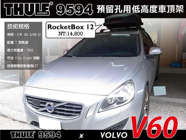 ∥MyRack∥THULE VOLVO V60 專用低高度靜音鋁桿車頂架∥都樂 鋁合金橫桿 沒外凸式∥