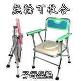 便器椅 便盆倚 鋁合金 可收合 子母坐墊 FZK4527