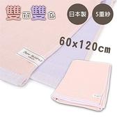 JOGAN 日本五層紗雙面浴巾-粉紫 C-PNRG-200-PP