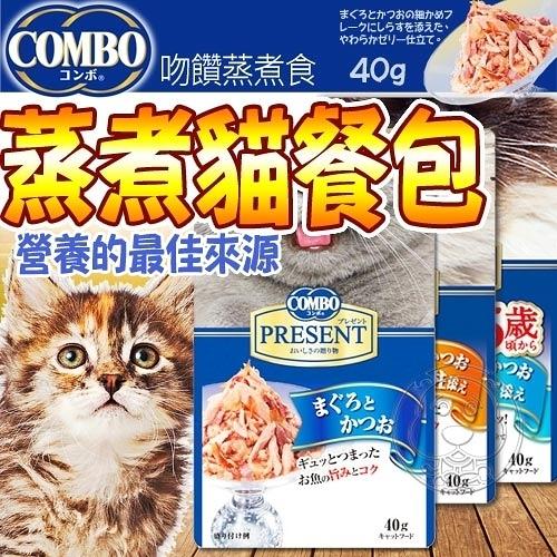 【🐱🐶培菓寵物48H出貨🐰🐹】COMBO PRESENT》吻饌蒸煮食貓咪餐包-40g/包