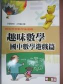 【書寶二手書T4/少年童書_OMV】趣味數學:國中數學遊戲篇-快槳學習18_李國賢