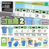 小全套2款【日本正版】誰得俺得系列 垃圾桶 P2 扭蛋 轉蛋 擺飾 迷你垃圾桶 EPOCH - 619181SP