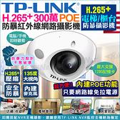 監視器 電梯/櫃台專用 網路攝影機 IPC 3MP 300萬 H.265+ POE供電 防暴外殼 台灣安防