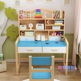 兒童書桌 小學生學習桌家用寫字桌椅套裝男孩女孩作業課桌簡約JY【快速出貨】