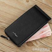 男士豎款卡包長款多卡位錢包男手機包信用卡夾超薄多用途銀行卡套  名購居家