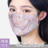 口罩防塵透氣可清洗易呼吸男女款個性原創蜂巢明星時尚印花 「潔思米」