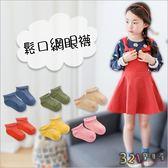 兒童襪子短襪地板襪鬆口網眼純棉防滑襪 -321寶貝屋