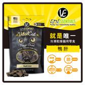 【力奇】VE 就是唯一 冷凍乾燥貓用零食-鴨肝0.9oz【保有原始食材鮮美,滿足挑嘴貓味蕾】(D002J23)