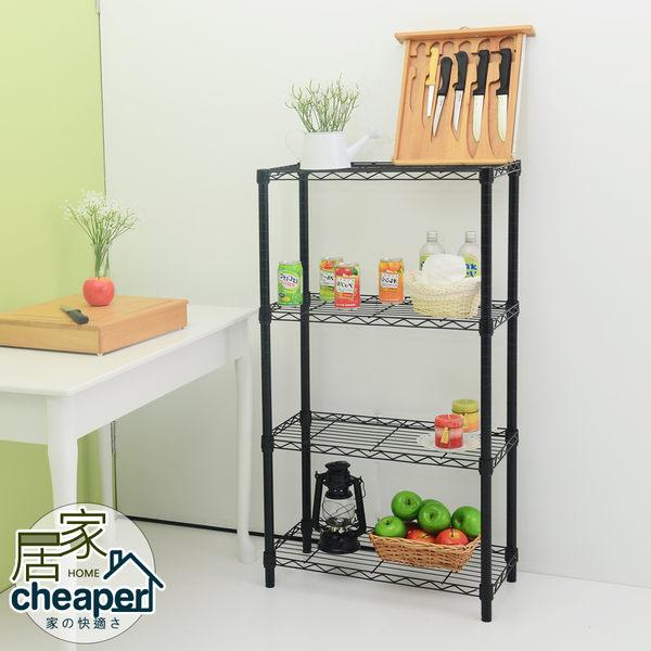 【居家cheaper】經濟型60X30X120CM四層置物架(時尚黑/鎖管)/衣架/鞋櫃/收納箱/收納櫃