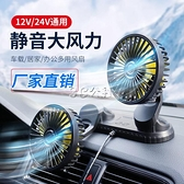 車載風扇 車載電風扇12v汽車用小風扇出風口24v大貨車強力降溫臺式空調制冷