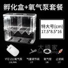 魚缸隔離盒 孔雀魚繁殖盒魚缸非隔離盒特大號產卵孵化產房小魚苗幼大魚