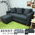 沙發【UHO】班尼-L型沙發組...