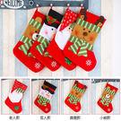 聖誕節床頭必掛 大型聖誕襪 聖誕老人 聖誕節 (長度約38公分*寬19公分) 橘魔法 聖誕禮物袋 現貨