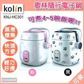 可傑 歌林 KOLIN KNJ-HC301 隨行電子鍋 電鍋 1.2L 可煮可蒸 多種料理 輕巧好提 周年慶特價