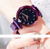 星空手錶女學生簡約防水女士手錶非機械ins風七夕禮物     科炫數位