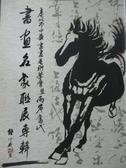 【書寶二手書T9/藝術_YIS】台北市中華書畫藝術學會會員與兩岸當代書畫名家聯展專輯_民103