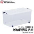 收納箱 整理箱 收納 收納盒 衣物收納 玩具收納【T0116】IRIS 72L附輪透明收納箱 TFC-390 完美主義