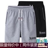 2件 大碼 夏季男士運動短褲夏天休閒褲五分褲沙灘褲寬鬆【風之海】