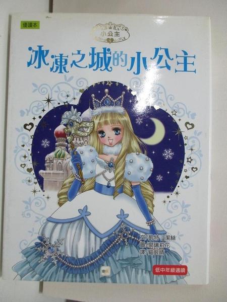 【書寶二手書T5/兒童文學_AYE】冰凍之城的小公主_凱特.潔絲