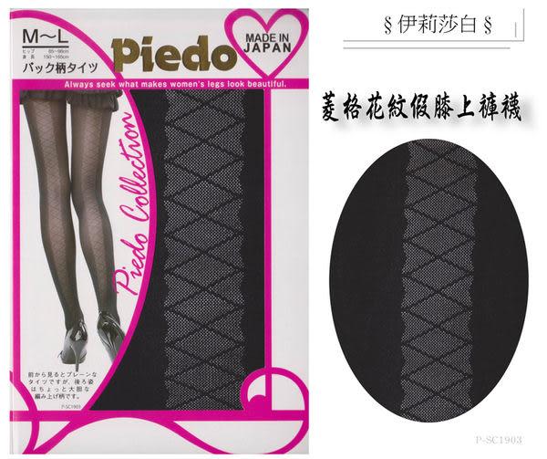 日本製-菱格花紋假膝上褲襪(P-SC1903)