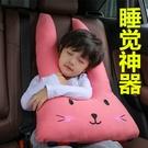 汽車上車載睡覺神器副駕后排頭枕護頸枕側睡靠枕兒童安全座椅用品 一米陽光