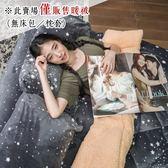 冬季星空 羊羔絨暖被乙件 內有充棉 溫暖舒適 150cmX195cm 重約1.8kg 棉床本舖