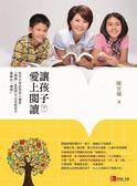 (二手書)讓孩子愛上閱讀:從作文考試到待人處世,「閱讀」是我們可以送給孩子最棒..