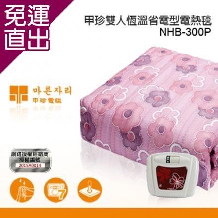 韓國甲珍 韓國進口5尺6尺雙人電毯(花色隨機)NHB-300P【免運直出】