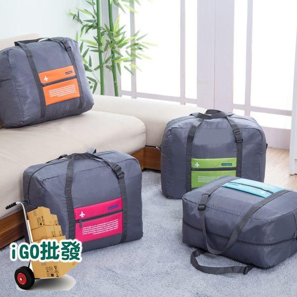 ❖限今日-超取299免運❖ 摺疊旅行收納袋 盥洗袋 大容量飛機包 行李袋 便攜收納袋【B00008】