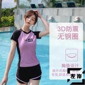 大碼泳衣女兩件套分體式保守顯瘦遮肚溫泉泳裝【左岸男裝】