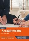 人身風險管理概要 (人身保險經紀人考試適用) (T096F19-1)