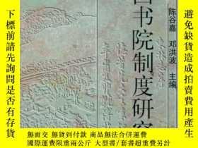 二手書博民逛書店罕見中國書院制度研究(精裝)Y12916 陳谷嘉 鄧洪波 主編