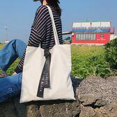 帆布包簡約大容量手提袋 韓版文藝學生布包女單肩 全館免運