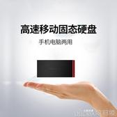 X320固態行動硬盤手機電腦兩用小體積高速行動硬盤 【快速出貨】