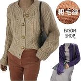 EASON SHOP(GW9834)韓版純色短版撞色鈕釦圓領排釦開衫粗麻花毛衣針織外套罩衫披肩女上衣服落肩寬鬆