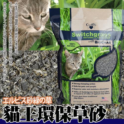 【培?平價寵物網】Ourpets 貓王》環保草砂貓砂-10磅(4.55kg)