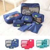 韓版七件組旅行收納袋 組合套裝 行李箱整理袋 網狀/防水收納袋【RB351】