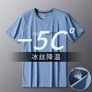 運動短袖男吸汗 速乾T恤衣跑步女 夏季半袖籃球健身服寬鬆冰絲上衣 降價兩天