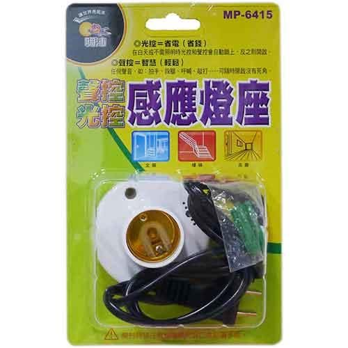 MP-6415聲光控感應燈座 110V/220V