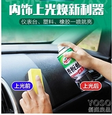 汽車蠟 表板蠟儀表盤汽車內飾翻新鍍膜塑料上光保養香型真皮革座椅護理劑 快速出貨