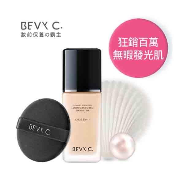 BEVY C 裸紗親膚光感粉底精華30ml ☆巴黎草莓☆