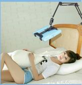 ipadpro平板支架surface床上床頭桌面大排燈15.6便攜式X裝備架子 NMS漾美眉韓衣