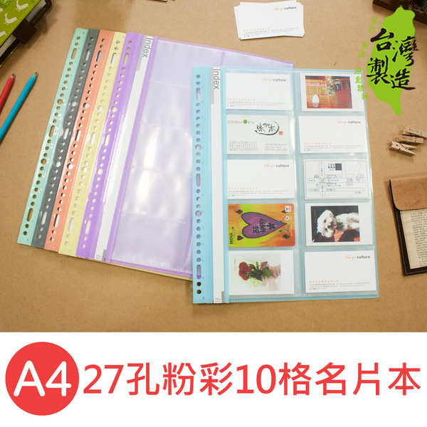 珠友 NA-13100  A4/13K 27孔粉彩10格名片本/拍立得/卡片收集冊-100名