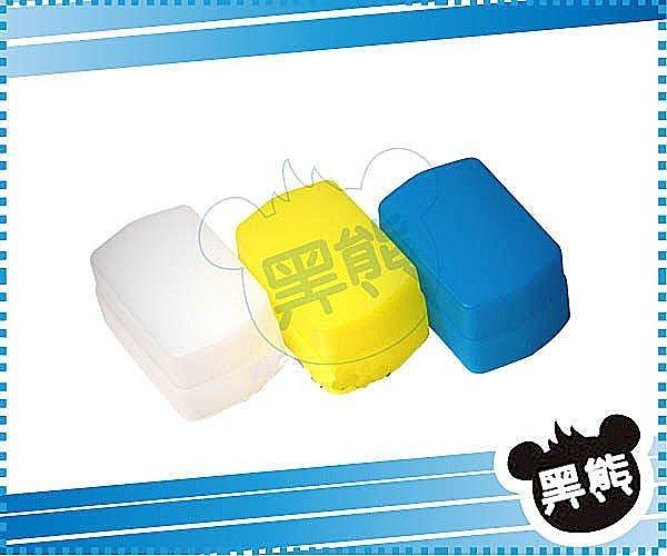 黑熊館 外接閃光燈 硬式 柔光盒 肥皂盒 柔光罩 580EX 430EX SB600 SB900 270EX 320EX 人像