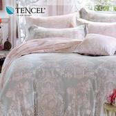 【貝兒居家寢飾生活館】100%萊賽爾天絲兩用被床包組(雙人/狄安娜)